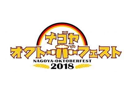 今年も開催!本場ドイツビールの祭典「名古屋オクトーバーフェスト2018」7月6日(金)から