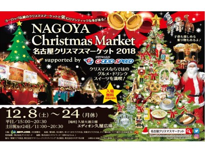 「名古屋クリスマスマーケット2018」今年も名古屋・栄で開催!