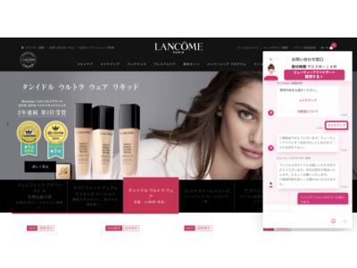 ランコム公式オンラインショップの美容相談チャットに「i-assist」と「KARTE」が採用