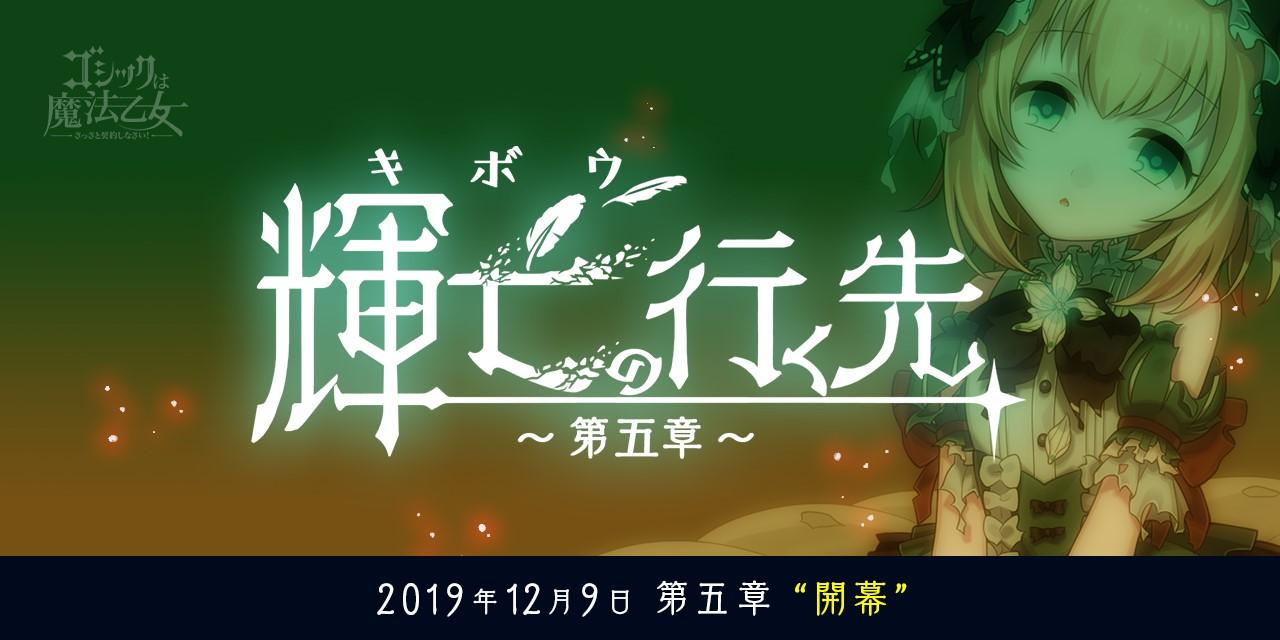 『ゴシックは魔法乙女~さっさと契約しなさい!~』12月9日(月)より「輝亡の行く先~第五章~」を期間... 画像