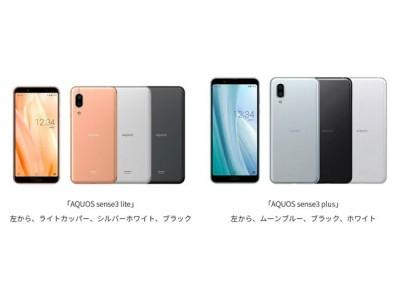 楽天モバイル向けスマートフォン 「AQUOS sense3 lite」と「AQUOS sense3 plus」を商品化