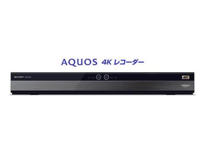 『AQUOS 4Kレコーダー』3機種を発売