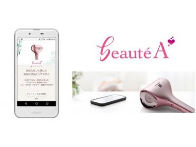 ドライヤー向け専用アプリケーション「ボーテアップ(beauteApp)」を提供