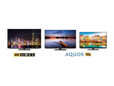 4Kテレビ 3ライン11機種を発売