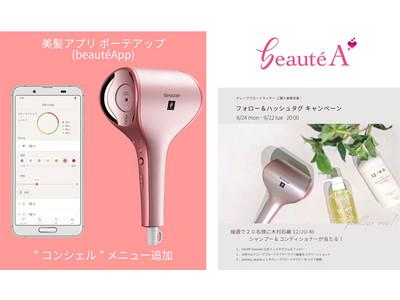 プラズマクラスタードレープフロ―ドライヤー専用アプリ「ボーテアップ(beauteApp)」にコンシェルメニュー追加!さらに、プレゼントキャンペーン(2020年8月24日~9月22日)を実施。