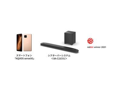 スマートフォンとシアターバーシステムが『2021年 レッドドット・デザイン賞』を受賞