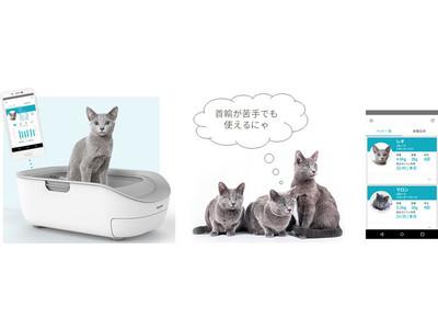 猫用システムトイレ型ペットケアモニター 多頭飼い用「体重識別」モードの提供を開始