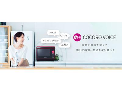 AIoT家電向け音声カスタマイズサービス「COCORO VOICE」の提供を開始
