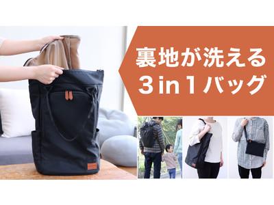 仕事にプライベートに家族みんなで使う「裏地が洗える3in1バッグ」