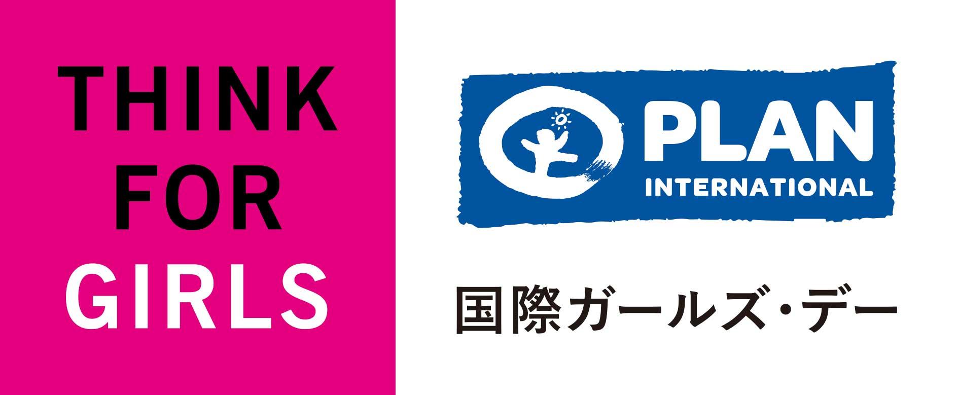 国際NGOプラン・インターナショナル スプツニ子!氏×大崎麻子氏トークイベントをライブ配信( 2020/10/7 19:00~)
