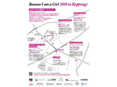"""国際ガールズ・デー """"Because I am a Girl 2018"""""""