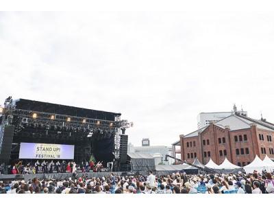 横浜赤レンガ倉庫で3万人が酔いしれた! 野外で楽しむクラシック音楽祭『STAND UP! CLASSIC FESTIVAL 2018』開催レポート