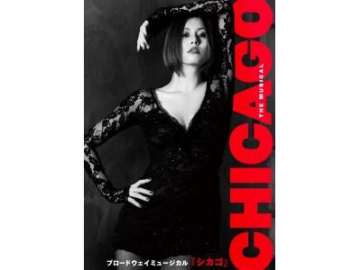 米倉涼子、史上初の快挙!ミュージカル『シカゴ』 3度目のブロードウェイ主演抜擢 そして来日公演で女優生活20周年を彩る!
