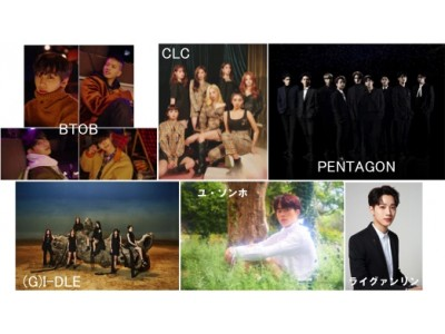 BTOB、 PENTAGON、(G)I-DLEら人気K-POPアーティスト豪華出演「U & CUBE FESTIVAL 2019 IN JAPAN」が3/23に開催決定!!