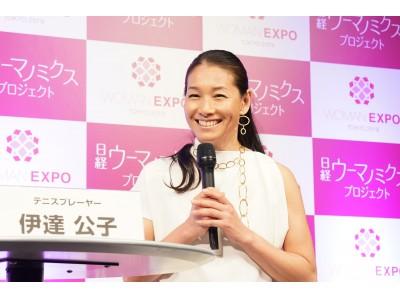 WOMAN EXPO TOKYO 2019は健康、キャリア、マネー、妊活、美容、働く女性に役立つ最新情報満載で大盛況のうちフィナーレ!