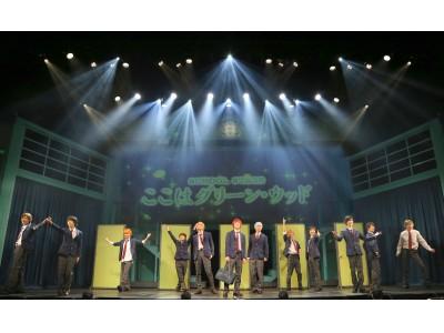 SCHOOL STAGE『ここはグリーン・ウッド』本日開幕!