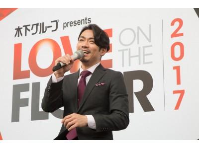 「LOVE ON THE FLOOR 2017」高橋大輔が語る!公開制作発表開催!!