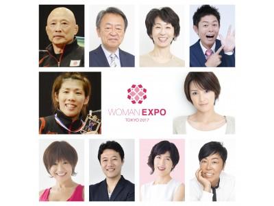 WOMAN EXPO TOKYO 2017 吉田沙保里さん 吉瀬美智子さん 池上彰さん 小島慶子さん ほか登壇決定!