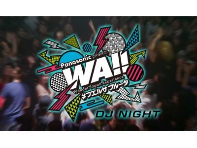 毎週金曜のフエルサブルータ「WA!!」はLOUNGE DJ NIGHTロビーでドリンク&DJセレクトの音楽を。