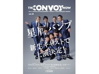 あの話題作が帰ってくる!!THE CONVOY SHOW(ザ・コンボイショウ) vol.35「星屑バンプ」新生キャストで上演決定!!!