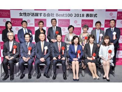 「女性が活躍する会社BEST100 2018」東京ミッドタウンで表彰式開催 総合1位はジョンソン・エンド・ジョンソン日本法人グループ