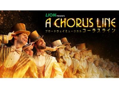ブロードウェイミュージカル『コーラスライン』バーヨーク・リーにスペシャルインタビュー!