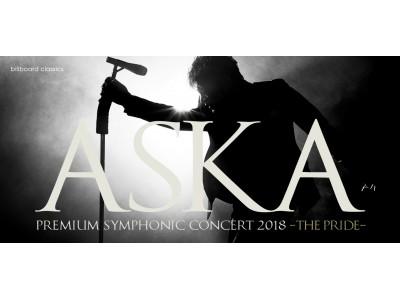 ASKA×オーケストラ、ASKA約5年ぶりの全国ツアーが11月から開催決定