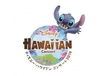 「ディズニー・ハワイアン コンサート2019」新バージョンで待望の開催決定!!