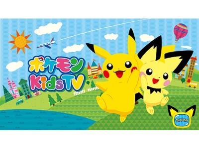 花まるラボ、ポケモン公式YouTubeチャンネル「ポケモン Kids TV」のクイズシリーズに原案提供を開始。