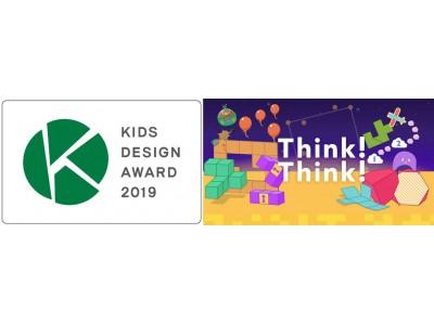 「シンクシンク」が第13回キッズデザイン賞を受賞
