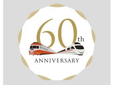 ロマンスカー・SE 就役60周年記念イベント オリジナルグッズをプレゼントする「特急ロマンスカー夢リレー」などを実施