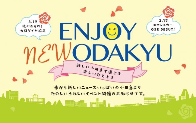 小田急沿線の当社ショッピングセンターによる合同キャンペーン ENJOY NEW ODAKYU~ 新しい小田急で過ごす楽しいひととき~