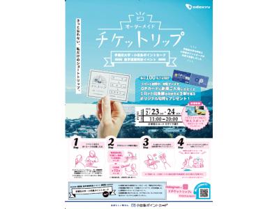 早稲田大学データサイエンス研究所×小田急ポイントカード 産学連携特別イベント 学生の視点で、小田急の街と観光地を紹介する「オーダーメイド チケットリップ」を開催