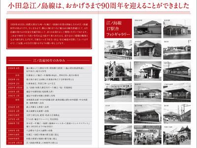 小田急から、90年間の感謝の気持ちを込めて「小田急江ノ島線 開業90周年記念イベント」を開催