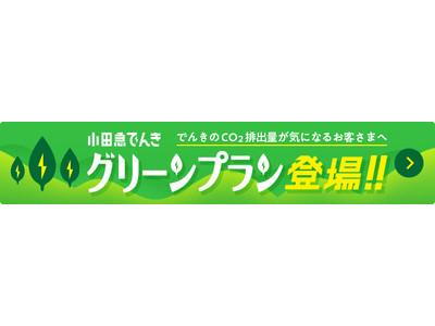 CO2実質フリーで電気をご利用いただけるプラン10月20日、環境に優しい「小田急でんきグリーンプラン」発売