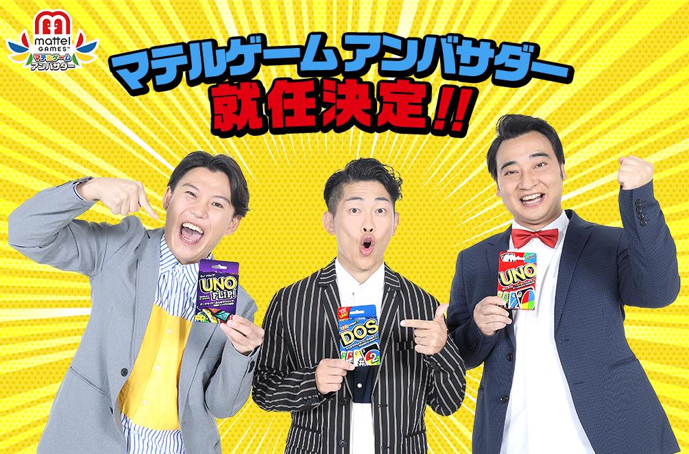 ジャングルポケットの3人がUNO(ウノ)を体当たりで応援!?ジャングルポケット「マテルゲームアンバサ... 画像