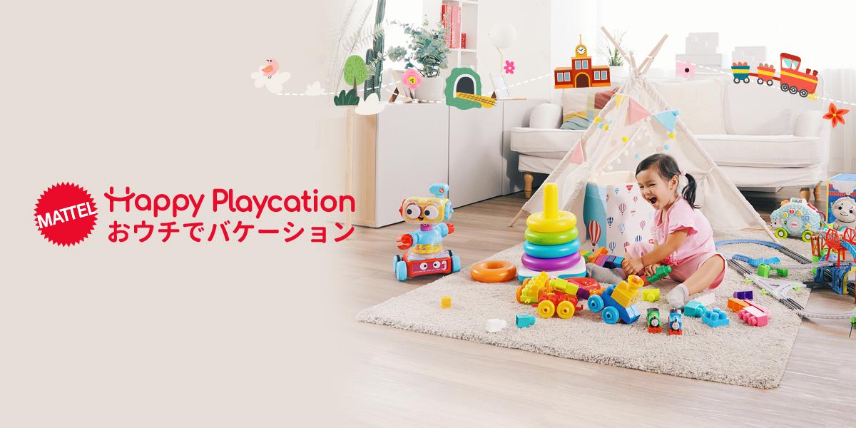 """""""Playcation(おウチでバケーション)""""をコンセプトに掲げ7月21日(水)~8月16日(月)の期間中マテルで展開するおもちゃを対象に、Amazon限定で最大10%オフクーポンを提供"""