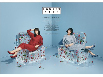 長澤まさみさんと夏帆さんが魅せるこの夏のトレンドが詰まったLOWRYS FARM2020夏ビジュアルが4月24日(金)に公開