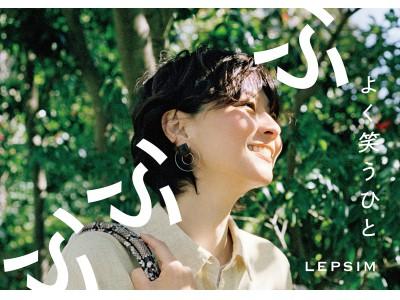 LEPSIMが『よく笑うひと』夏ビジュアルにモデルの五明祐子さんを起用