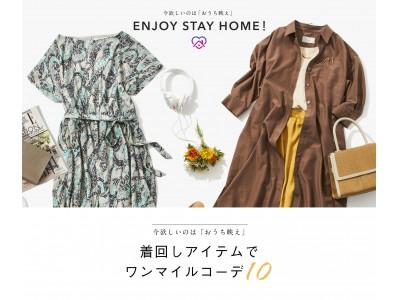 大人女性ブランドEluraがおうち映えコーデを提案する特設WEBページを5月1日より公開!