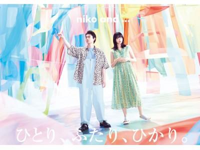 niko and ...が、菅田将暉さん・小松菜奈さんを起用した夏ヴィジュアルを本日より公開!