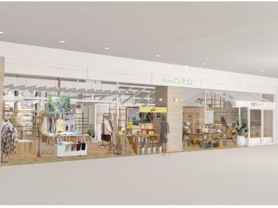 studio CLIP初の旗艦店が武蔵小杉に7月17日(金)オープン!