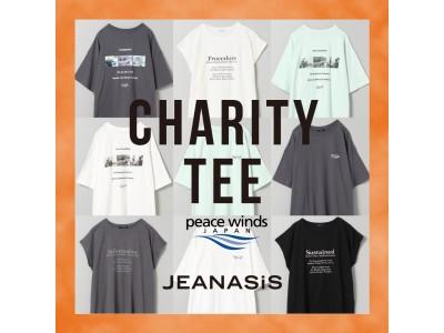 JEANASISが、医療従事者へ向けた支援のチャリティTシャツを発売!