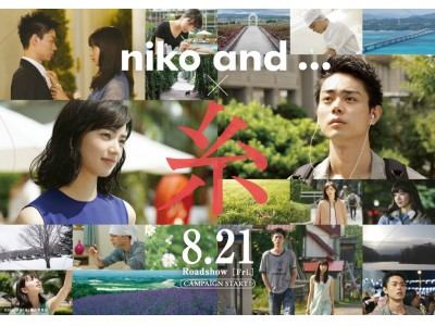 niko and ...とブランドアンバサダーの菅田将暉さん・小松菜奈さんが主演を務める映画『糸』がコラボレーション!7月31日(金)からのコラボ第2弾の内容を公開!