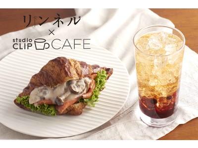 studio CLIPがファッション雑誌『リンネル』とのコラボカフェを武蔵小杉に期間限定オープン!
