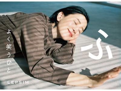 LEPSIM『よく笑うひと』秋キャンペーンに女優の坂井真紀さんが登場!