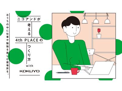 niko and ...とKOKUYOのコラボレーション企画!「4th PLACEのつくり方」をniko and ...TOKYOとniko and ... mozoワンダーシティにて開催!