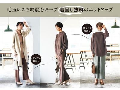 冬のお悩みを解消!綺麗をキープする毛玉レスニットアップがLEPSIMから10月28日(水)に発売