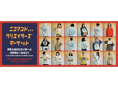 国内外28名のクリエイターとコラボレーション!「ニコアンド... クリエイターズ マーケット」のコラボアイテムが11月20日(金)より発売開始!