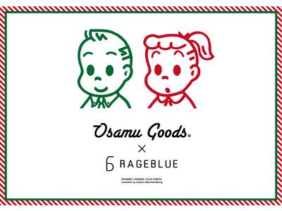 レイジブルーと「OSAMU GOODS」とのスペシャルタッグが実現! 12月4日(金)に全国で販売開始
